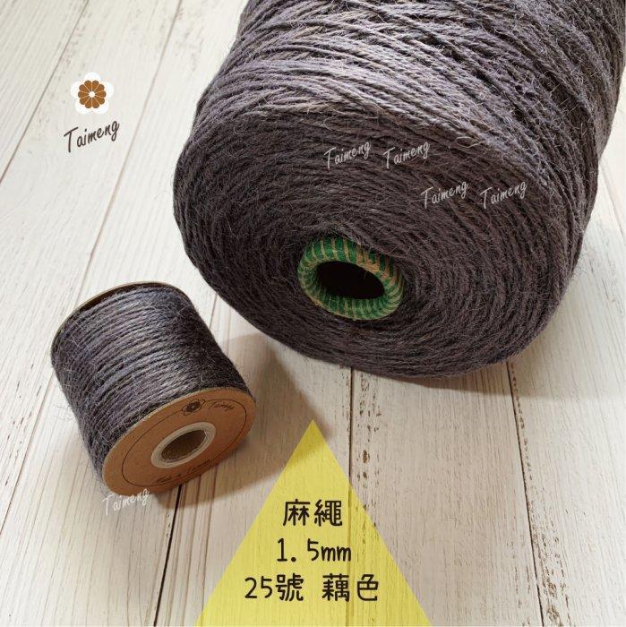 台孟牌 染色 麻繩 NO.25 藕色 1.5mm 34色(彩色麻線、黃麻、毛線、麻紗、編織、手工藝、園藝材料、天然植物)