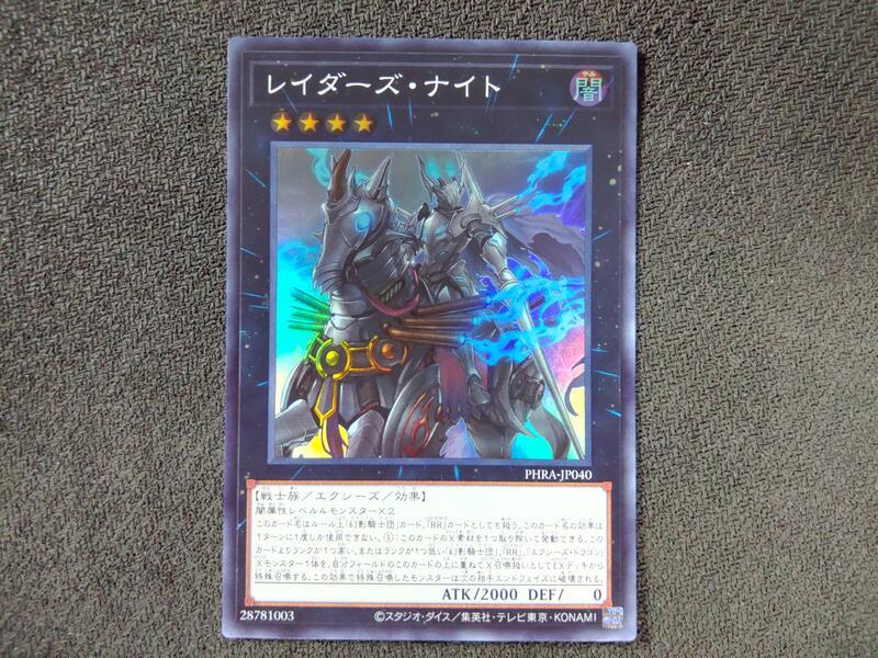 (新世界) PHRA-JP040 襲擊者騎士 亮面 99-97分(2G