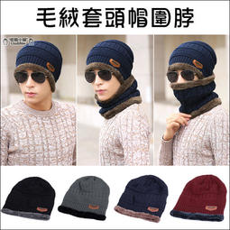 [兩件式] 毛絨套頭帽圍脖 保暖頭套 圍脖 保暖 防寒 套頭帽 圍巾 帽子 面罩 保暖帽 多功能 萬用 冬天必備