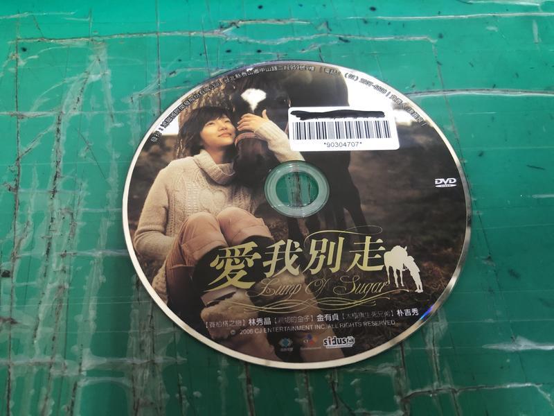 二手裸片 DVD 愛我別走 林秀晶 金有貞 朴吉秀 <Z89>