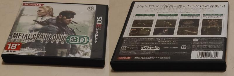 二手3DS特攻神諜3(潛龍諜影3)(METAL GEAR SOLID)食蛇者日版(3DS軟體任2件免運)