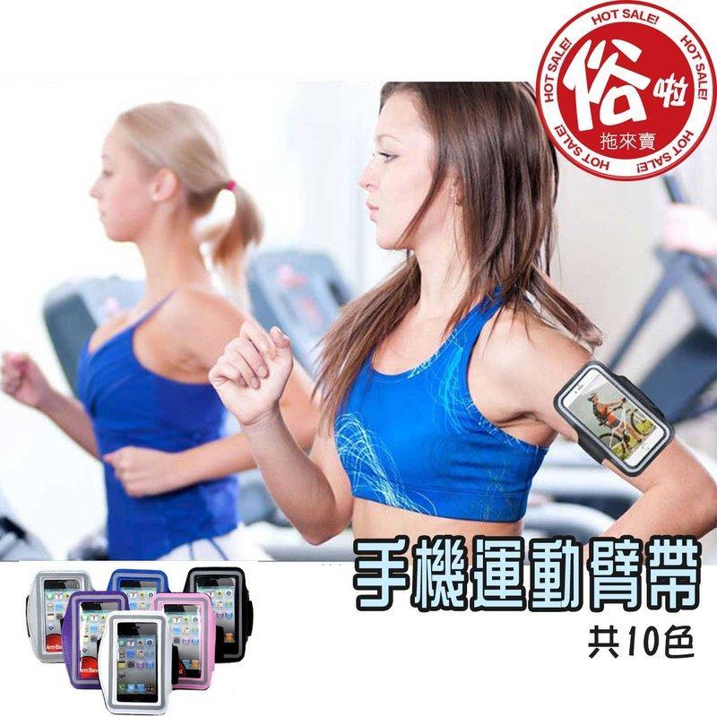運動 臂套 手機 臂帶 跑步 i6S Plus iPhone 5S S6 note5 三星 HTC Z113