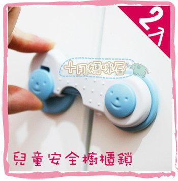 十月媽咪屋【C3400107】B款-可愛笑臉 多功能安全鎖-抽屜鎖-廚櫃鎖-嬰兒安全用品