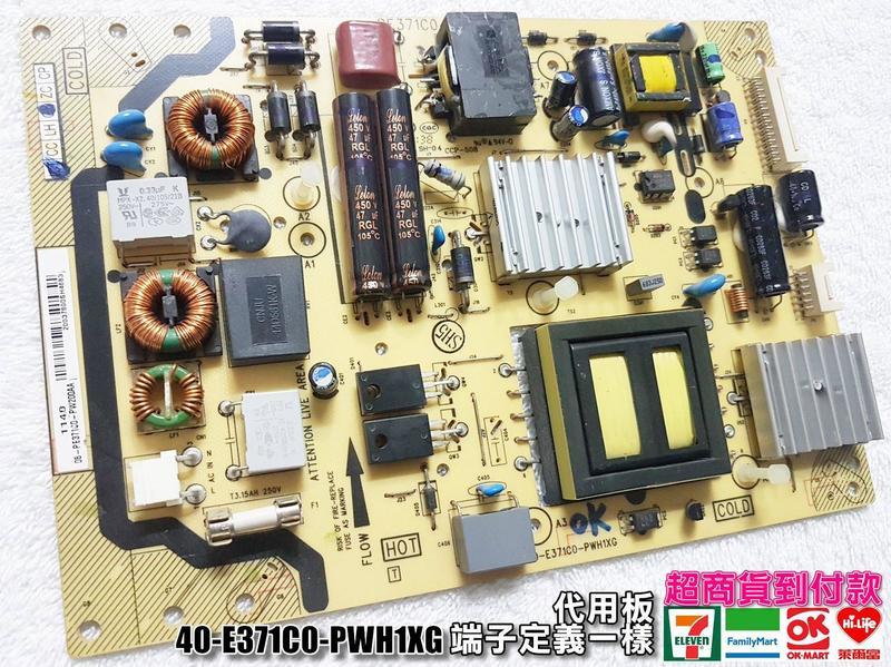 【小劉液晶】電源板-代用板有些螺孔需用磁柱 40-E371C0-PWH1XG PE371C0 EM-42FT08D_M2