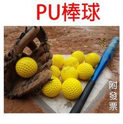 棒球 按摩球 筋膜球 凹洞球 凹洞棒球 PU棒球 棒球練習 棒球安全球 打擊練習球 紓壓 按摩 球 凹洞 棒球 黃色7吋