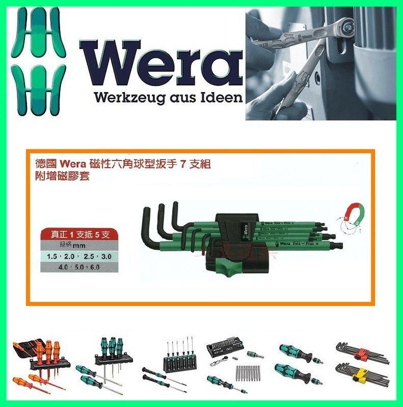任兩樣免運費 ★新莊-工具道樂★ 德國 Wera L-key磁性六角球型板手-7支組 950SPKL/7BSM