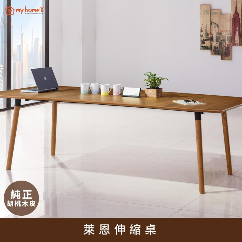 【myhome8居家無限】萊恩伸縮桌