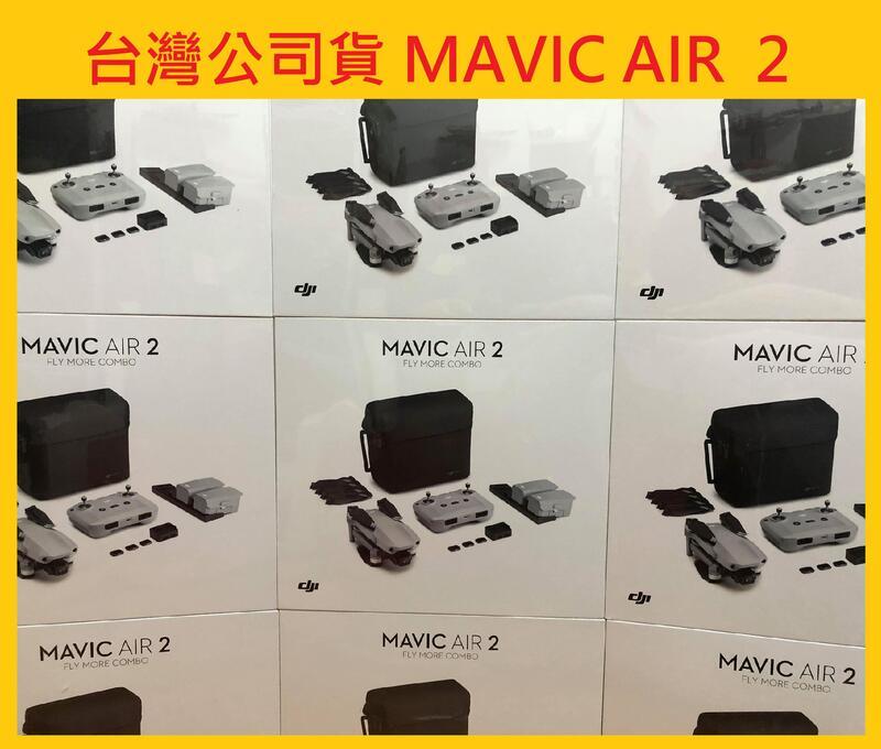 ⭐公司貨⭐大疆 御 DJI MAVIC AIR 2 (Combo 暢飛套裝版)全能套裝版 空拍機 刷卡分期 保固售後