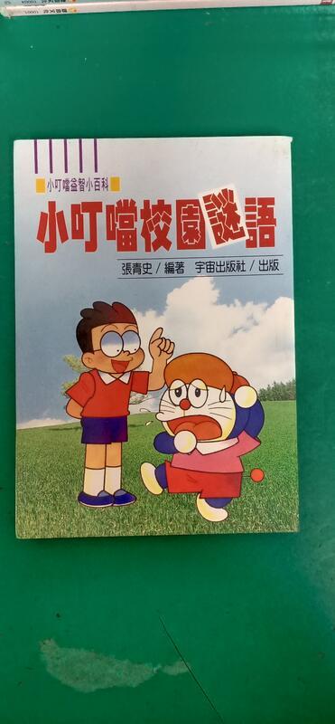 漫畫書 無章釘 《小叮噹校園謎語》ISBN:9577671322 張青史 陽銘出版 無劃記 D120