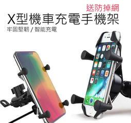 X型機車手機架 贈防掉網  摩托車手機架 機車手機架 手機支架 USB摩托車充電 導航手機架0701【B0198】