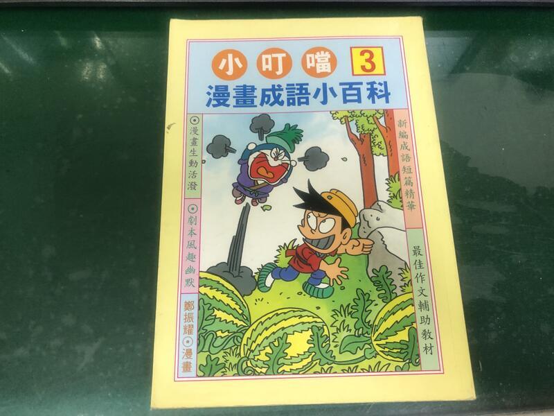 童書繪本 小學生作文 小叮噹漫畫成語小百科 3 陽銘出版 無劃記 N16