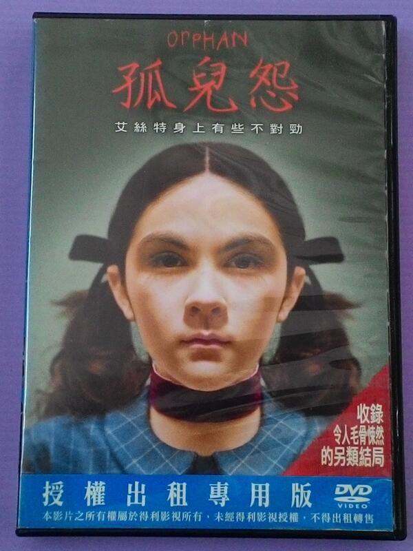 【大謙】C5-59《孤兒怨~一部會讓人不寒而慄的恐怖電影》台灣正版二手DVD
