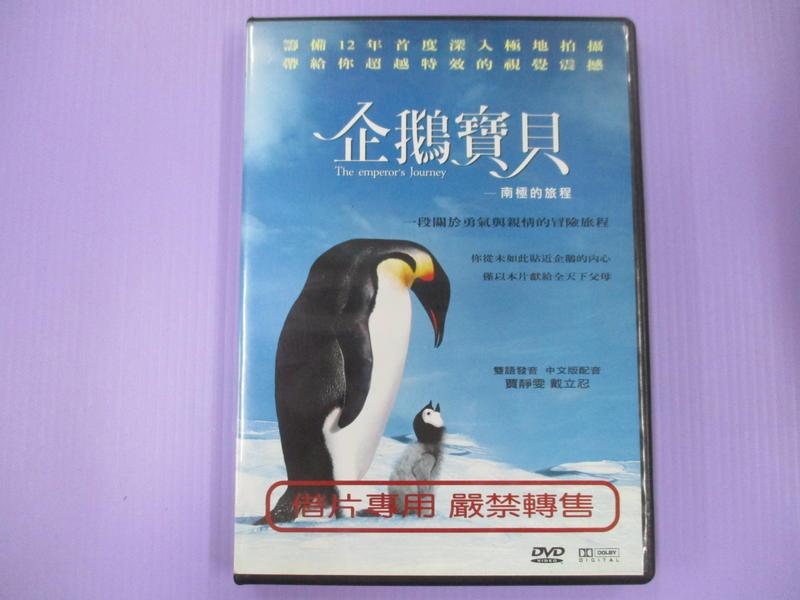 【大謙】《 企鵝寶貝:南極的旅程 (紀錄片.中法語發音) 》 台灣正版二手DVD