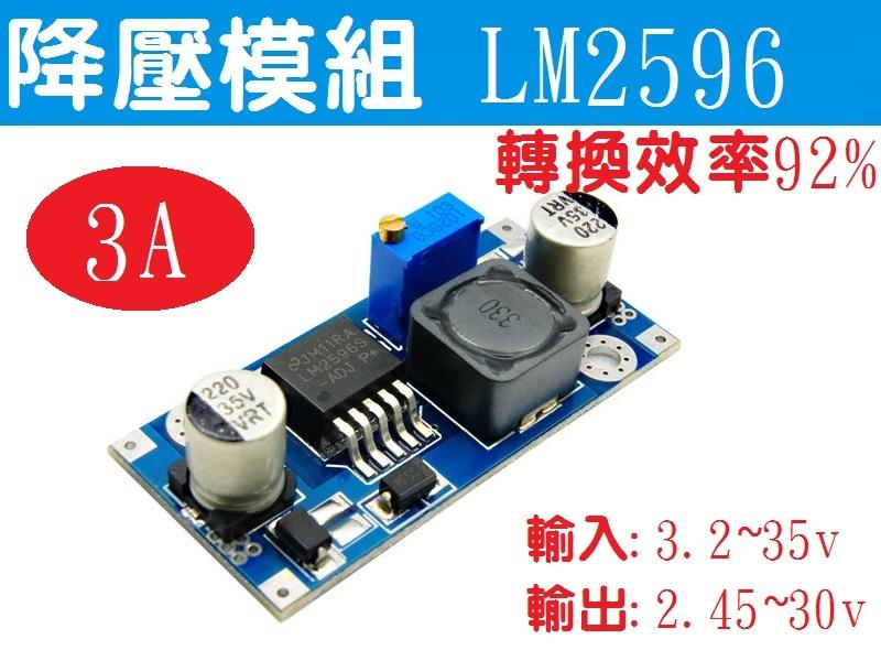 DC-DC降壓模組 可調降壓模組 LM2596 92%效率 輸入3.2v到35v 輸出 2.45v到30v 3A
