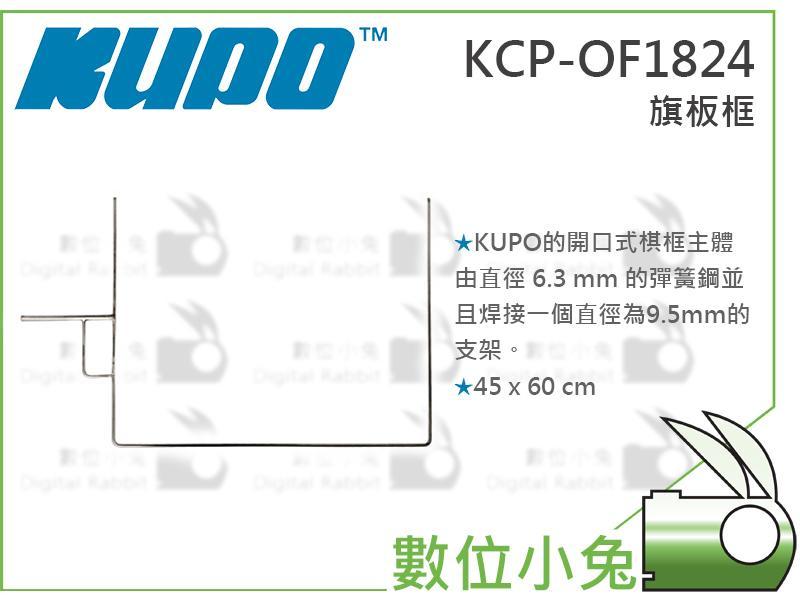 """數位小兔【KUPO KCP-OF1824 18""""x24"""" 旗板 框架】遮光旗 控光幕 旗板架 攝影棚  C架"""