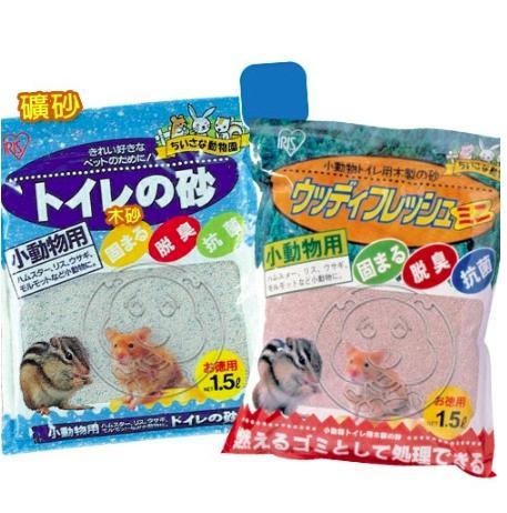 【🐱🐶培菓寵物48H出貨🐰🐹】日本IRIS 強力除臭凝結鼠砂 小動物用礦砂、木砂廁所砂 1.5L(約1公斤)廁砂