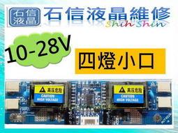 【石信液晶維修】新版本10-30V四燈小口高壓板.點亮到26吋