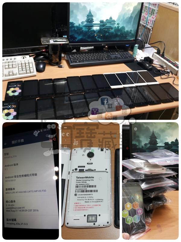 TWM 台灣大哥大 Amazing X3s 8G 5吋 公司貨 展示機 9成新 可拆換電池  天堂M 傳說(鴻04) C