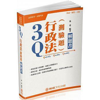 3Q行政法(測驗題)解題書:2018高普考.三四等<保成>(六版)