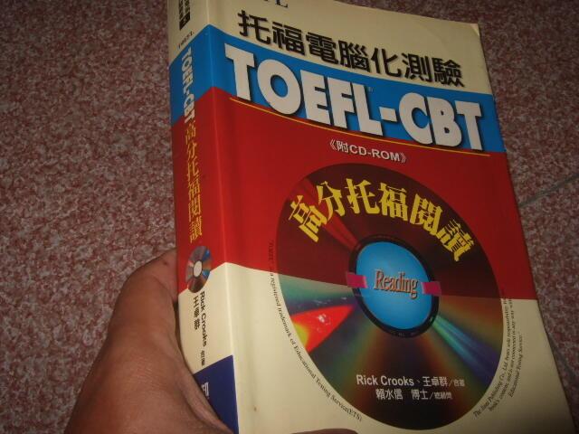 托福電腦化測驗 TOEFL-CBT 高分托福閱讀
