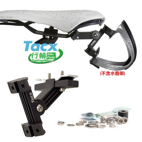 優惠特價 Tacx 三鐵水壺架 降低風阻 T6202 Saddle Clamp 自行車 訓練台 訓練胎 置物架 水壺架