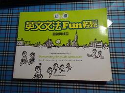 【鑽石城二手書】2009初版初級英文文法Fun輕鬆:圖說與練習  語言工場 無劃記