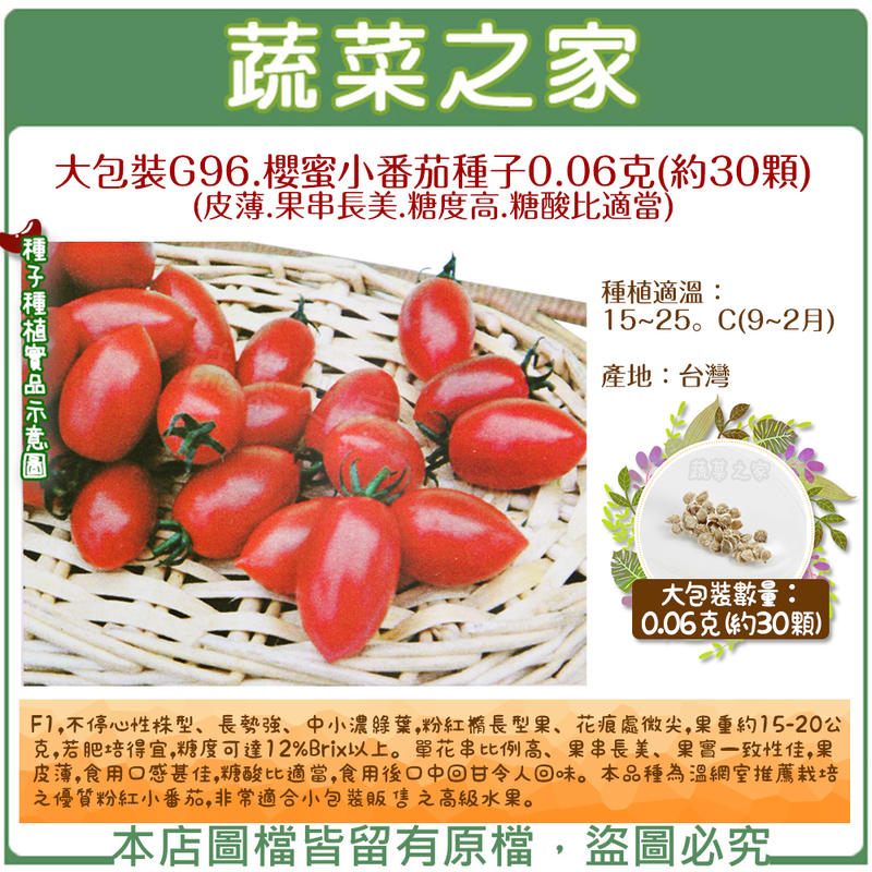 全館滿799免運【蔬菜之家00G96】大包裝.櫻蜜小番茄種子0.06克(約30顆) (皮薄蕃茄.果串長美.糖度高.