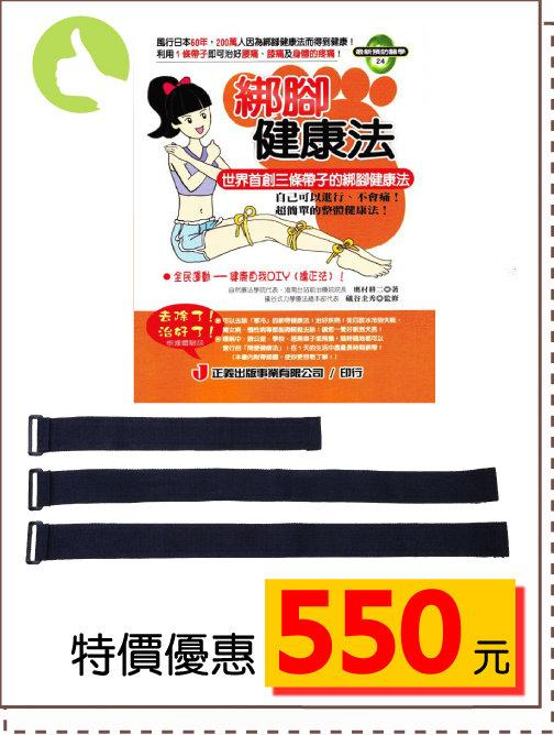 黑色魔術沾綁腿帶1組3條(2長1短)+綁腳健康法(書)1本,總價:800元,特價優惠:550元!(另加運費)
