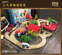 **悅好館**[現貨]木製 69件組 出口韓國 火車軌道組 電動火車頭 禮物