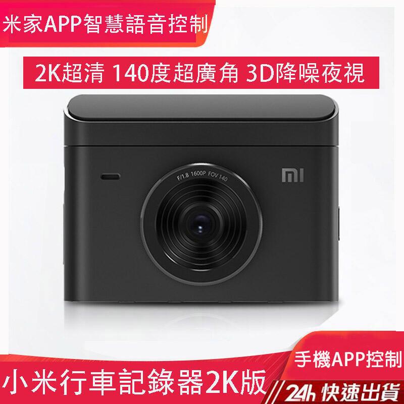 MI 小米 米家 小米記錄儀2 2K版 行車紀錄器 2K超清 140°超廣角 智能語音聲控 3D降噪夜視