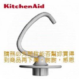 B【恁玉代買】《展碁0045》(35004538)KitchenAid 6Q C型不沾麵糰勾@30.K4538.2