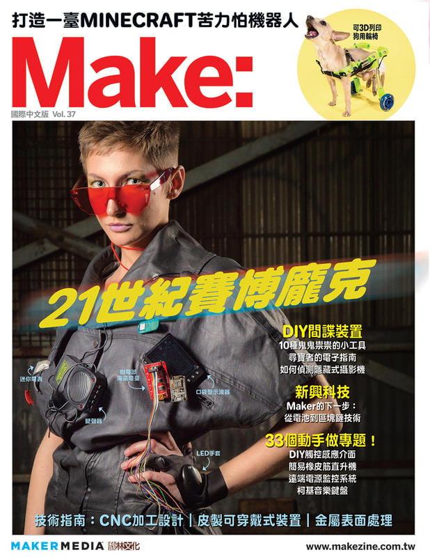 【泰電電業馥林文化】《Make:國際中文版37》