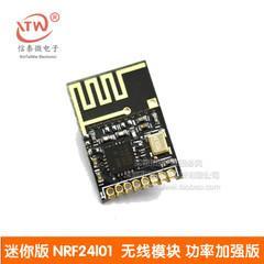 [含稅]迷你版 NRF24l01+ 無線模組 功率加強版 無線收發模組