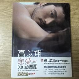【MY便宜二手書/影視BQ】高以翔-戀愛0.01的距離(附書腰)│三采文化
