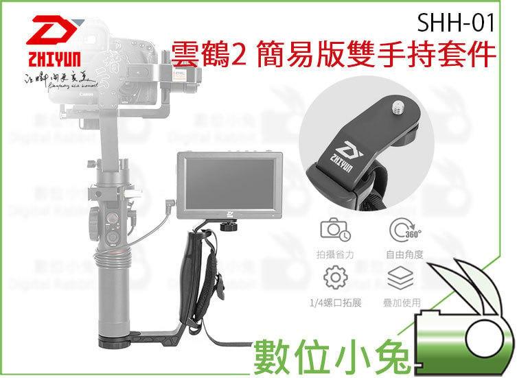 數位小兔【Zhiyun 智雲 SHH-01 雲鶴 2 簡易版 雙手持套件】手把 握把 支架 Crane 2 螢幕 延伸架