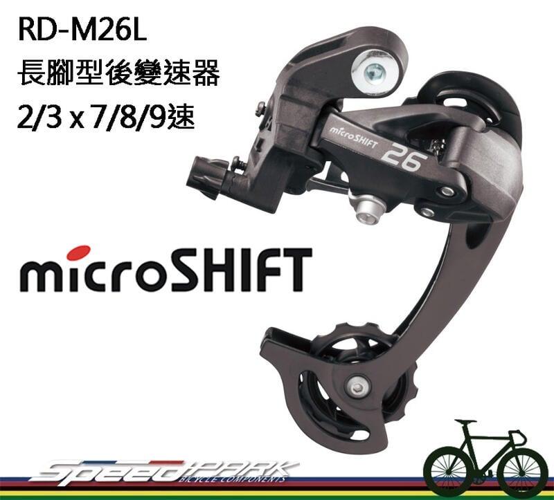 【速度公園】microSHIFT RD-M26L 自行車 長腳型後變速器 2/3x7/8/9速 黑漆鋼 後長腿 登山車