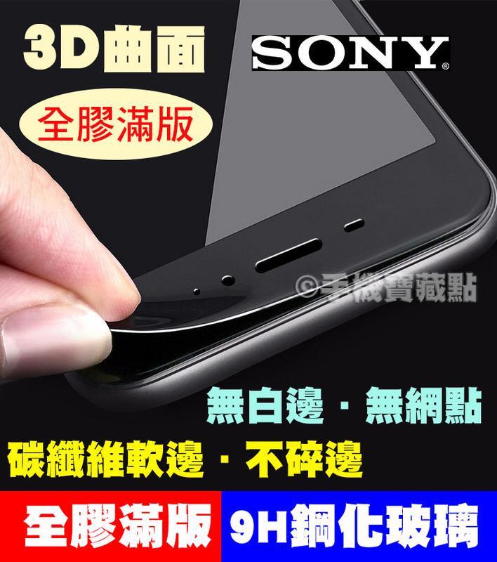 【手機寶藏點】SONY 曲面全膠滿版碳纖維軟邊鋼化玻璃保護貼 1 XP XZ XZS XZP XZ1 XZ2P
