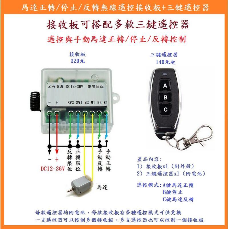【鎖匠之家】馬達正轉/停止/反轉無線遙控接收板+三鍵遙控器 DC12V 24V 36V 遙控與手動控制 無線遙控開關