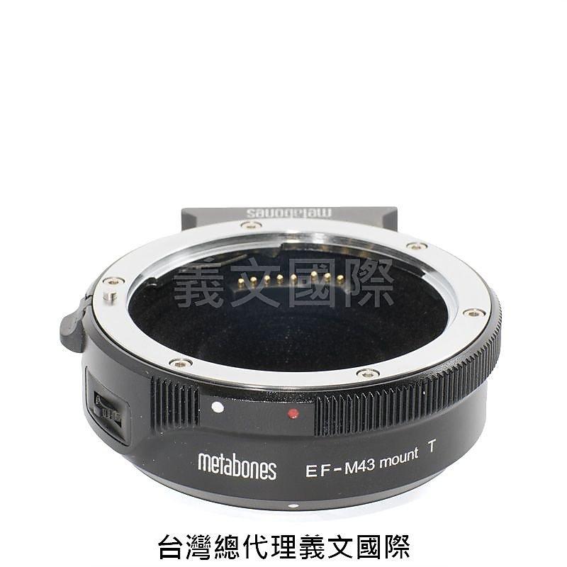 Metabones專賣店:Canon EF-M4/3 T(Panasonic,Micro 43,Olympus,Canon EOS,GH5,GH4,G8,GF10,EM1,EM5,轉接環)
