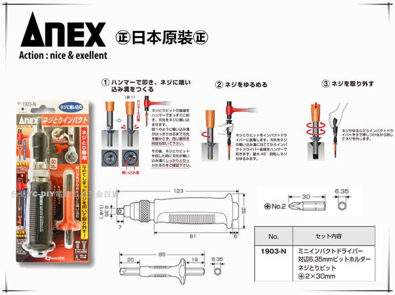 【台北益昌】日本製 ANEX NO:1903-N  衝擊起子組 R刃 螺絲滑牙鏽死 衝擊螺絲起子組