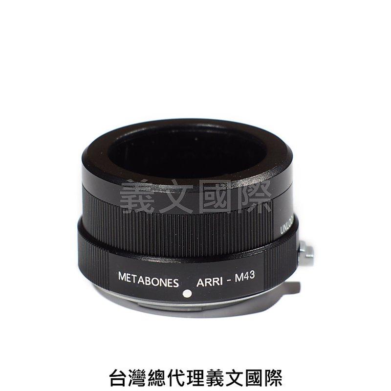 Metabones專賣店:Arriflex-M4/3(Panasonic|Micro 43|Olympus|GH5|GH4|G8|GF10|EM1|EM5|轉接環)