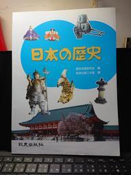 二手 近全新 日本の歴史 日本的歷史 致良出版社 淡江大學 日文系 日本歷史指定用書