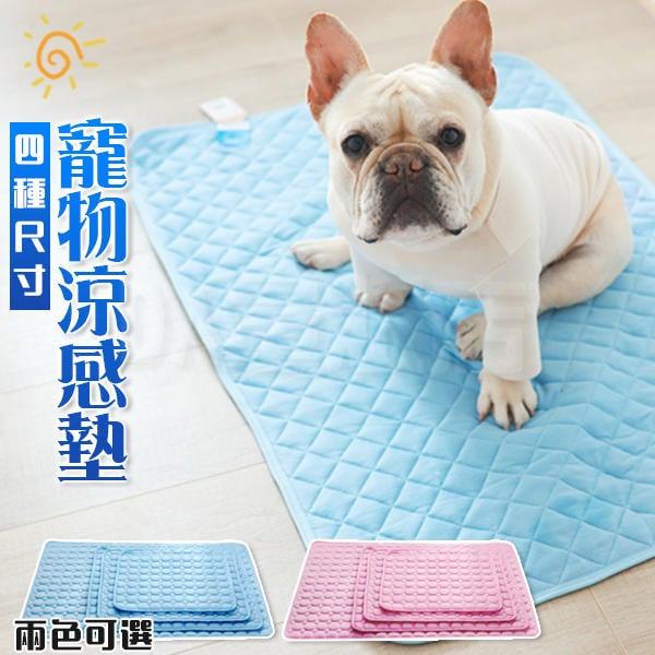 寵物冰絲涼感墊 透氣排溼 防塵螨 不黏毛 降溫涼墊 寵物散熱墊 狗墊 貓墊 寵物用品 寵物床 狗狗 貓咪 兔子 藍色