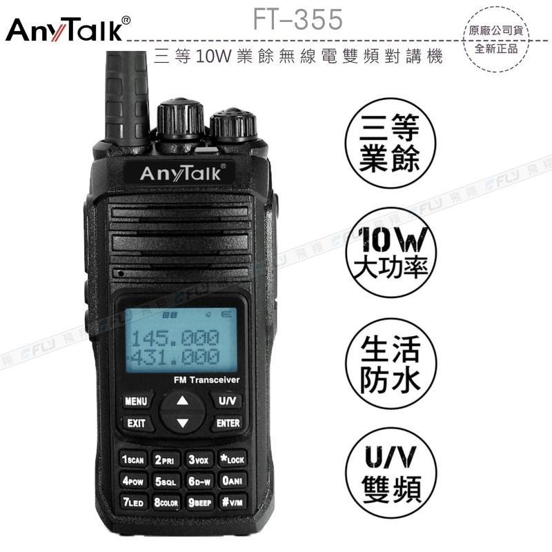 《飛翔3C》AnyTalk FT-355 三等 10W 業餘無線電雙頻對講機〔公司貨〕手持式 生活防水 VHF UHF