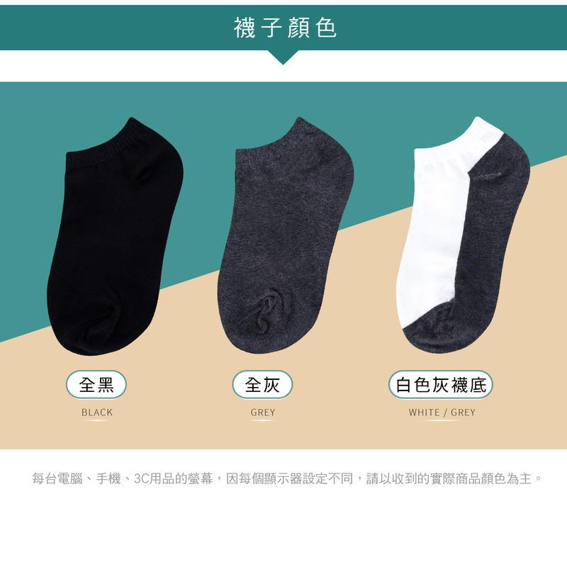 學生制服黑襪-3雙組 / 學生襪 / 短襪 / 男童 / 台灣製 / 型號:676【FAV】