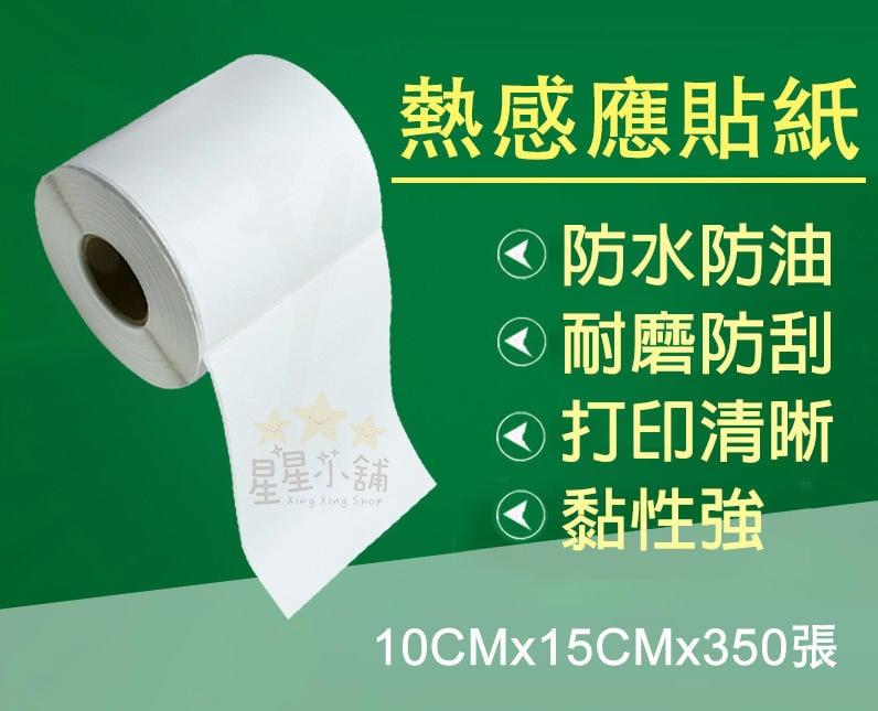 🌟星星小舖🌟  熱感應貼紙10CMX15CMX350張 背膠 超商印單 網拍印單 出貨專用 貼紙