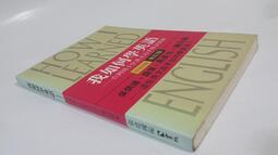 我如何學英語(台灣四十位英文高手採訪實錄)【書林-張建國編-U028830】【老樹屋】二手書舊書到府收購
