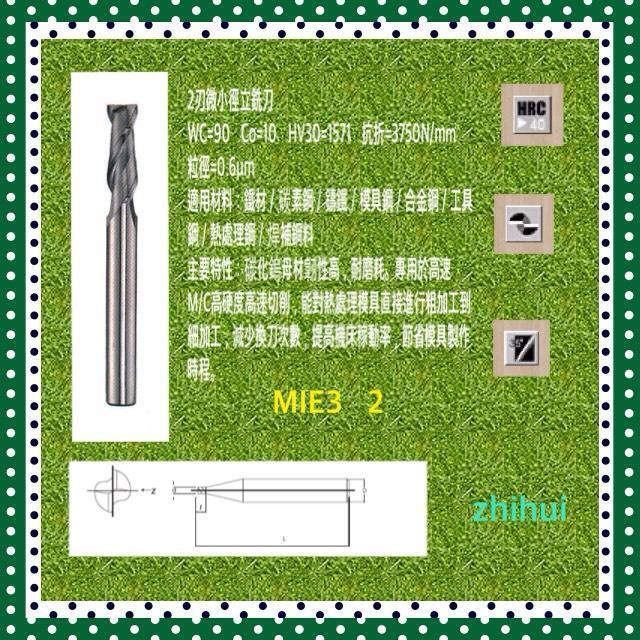 zhihui鎢鋼銑刀*2刃35°立銑刀MIE3062*智惠精密科技*切削刀具*工具*刀片*圓棒*圓鋸片