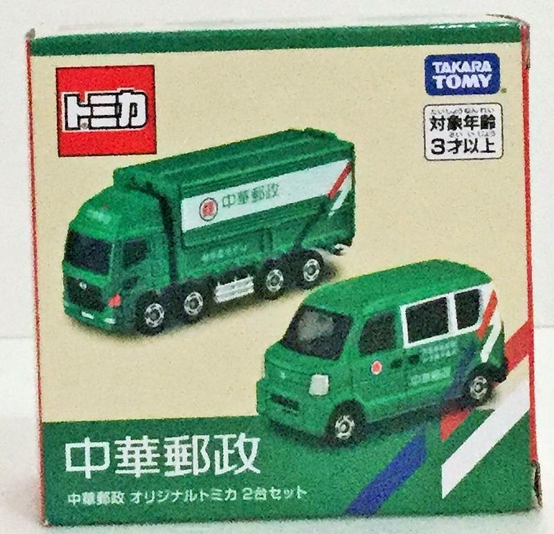 現貨 正版TAKARA TOMY TOMICA 多美小汽車 會場限定版 特注-中華郵政車組
