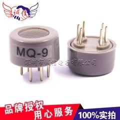 [含稅]一氧化碳氣體感測器MQ-9 可燃氣體MQ9 全新灰色